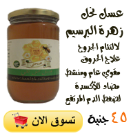 honey_Ad